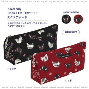 スクエアポーチ (ノアファミリー 猫グッズ ネコ雑貨 ねこ柄  2018SS) 051-A780|chatty-cloth