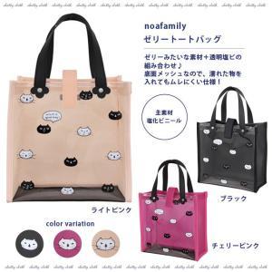 ゼリートートバッグ (ノアファミリー 猫グッズ ネコ雑貨 ねこ柄 バッグ 2018SS) 051-A784|chatty-cloth