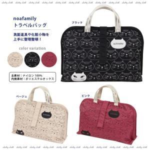 トラベルバッグ (ノアファミリー トラベル 旅行 ネコ雑貨 ねこ柄  2018SS) 051-A789|chatty-cloth