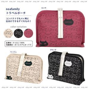 トラベルポーチ (ノアファミリー トラベル 化粧ポーチ 旅行 ネコ雑貨 ねこ柄  2018SS) 051-A790|chatty-cloth