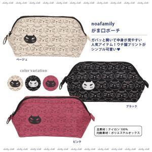 がま口ポーチ (ノアファミリー 化粧ポーチ ネコ雑貨 ねこ柄  2018SS) 051-A791|chatty-cloth