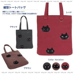 縦型トートバッグ(ノアファミリー 猫グッズ ネコ雑貨 バッグ ねこ柄) 051-A803|chatty-cloth