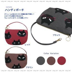 [ネコポスorゆうパケット可] ハンディポーチ(ノアファミリー 猫グッズ ネコ雑貨 バッグ ポーチ ねこ柄) 051-A804|chatty-cloth