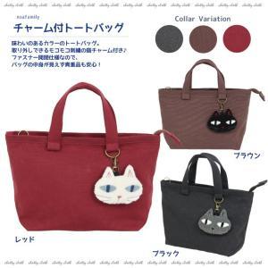 チャーム付きトートバッグ(ノアファミリー 猫グッズ ネコ雑貨 バッグ ねこ柄) 051-A805|chatty-cloth