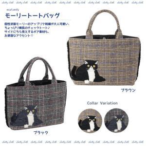 モーリートートバッグ(ノアファミリー 猫グッズ ネコ雑貨 バッグ ねこ柄) 051-A807|chatty-cloth