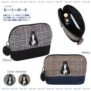 モーリーポーチ(ノアファミリー 猫グッズ ネコ雑貨 ポーチ ねこ柄) 051-A808|chatty-cloth