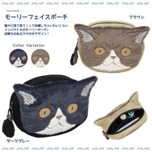 モーリーフェイスポーチ(ノアファミリー 猫グッズ ネコ雑貨 ポーチ ねこ柄) 051-A809|chatty-cloth