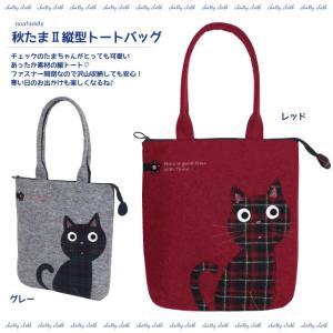 秋たま2縦型トートバッグ(ノアファミリー 猫グッズ ネコ雑貨 バッグ ねこ柄) 051-A811|chatty-cloth