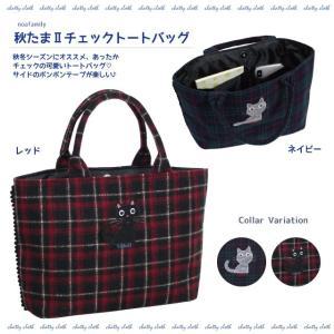 秋たま2チェックトートバッグ(ノアファミリー 猫グッズ ネコ雑貨 バッグ ねこ柄) 051-A812|chatty-cloth