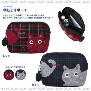 [ネコポスorゆうパケット可] 秋たま2ポーチ(ノアファミリー 猫グッズ ネコ雑貨 ポーチ ねこ柄) 051-A813|chatty-cloth