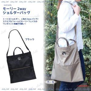 モーリー2wayショルダーバッグ(ノアファミリー 猫グッズ ネコ雑貨 バッグ ねこ柄) 051-A815|chatty-cloth