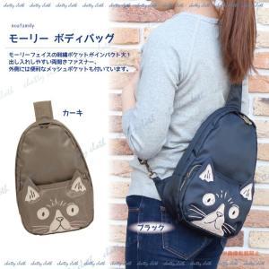 モーリーボディバッグ(ノアファミリー 猫グッズ ネコ雑貨 バッグ ねこ柄) 051-A816|chatty-cloth