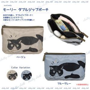 [ネコポスorゆうパケット可] モーリーダブルジップポーチ(ノアファミリー 猫グッズ ネコ雑貨 ポーチ ねこ柄) 051-A818|chatty-cloth