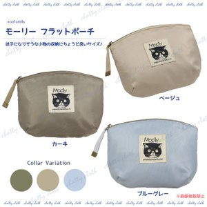 [ネコポスorゆうパケット可] モーリーフラットポーチ(ノアファミリー 猫グッズ ネコ雑貨 ポーチ ねこ柄) 051-A819|chatty-cloth