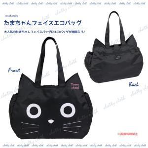 [ネコポスorゆうパケット可] たまちゃんフェイスエコバッグ(ノアファミリー 猫グッズ ネコ雑貨 エコバッグ ねこ柄) 051-A821|chatty-cloth