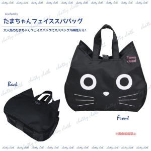 [ネコポスorゆうパケット可] たまちゃんフェイススパバッグ(ノアファミリー 猫グッズ ネコ雑貨 スパバッグ 温泉 お風呂 ねこ柄) 051-A822|chatty-cloth