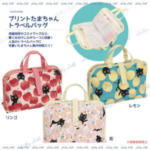 [メール便対応] プリントたまちゃんトラベルバッグ(ノアファミリー 猫グッズ ネコ雑貨 バッグ ねこ柄) 051-A827|chatty-cloth