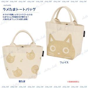 ラメたまトートバッグ (ノアファミリー 猫グッズ ネコ雑貨 バッグ ねこ柄) 051-A831|chatty-cloth