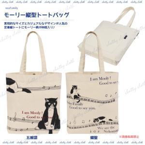 モーリー縦型トートバッグ (ノアファミリー 猫グッズ ネコ雑貨 バッグ ねこ柄) 051-A833|chatty-cloth