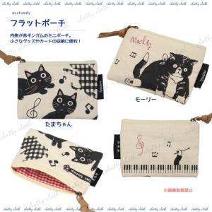 [ネコポスorゆうパケット可] フラットポーチ (ノアファミリー 猫グッズ ネコ雑貨 ポーチ ねこ柄) 051-A834|chatty-cloth