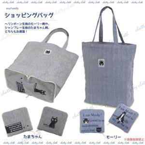 ショッピングバッグ (ノアファミリー 猫グッズ ネコ雑貨 バッグ コンパクト ねこ柄) 051-A835|chatty-cloth