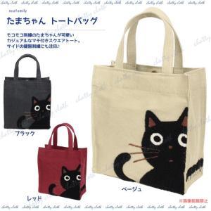 たまちゃんトートバッグ (猫グッズ ネコ雑貨 ねこ柄 マチ付き 刺繍) 051-A840|chatty-cloth