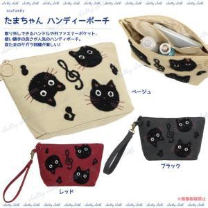 [ネコポスorゆうパケット可] たまちゃんハンディポーチ (猫グッズ ネコ雑貨 ねこ柄 小物入れ 刺繍) 051-A841|chatty-cloth