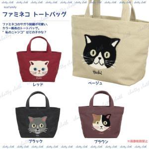 ファミネコトートバッグ (猫グッズ ネコ雑貨 ねこ柄 バッグ 刺繍) 051-A842|chatty-cloth
