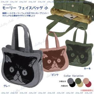 モーリーフェイスバッグ 小  (猫グッズ ネコ雑貨 ねこ柄 ショルダー コーデュロイ) 051-A844|chatty-cloth