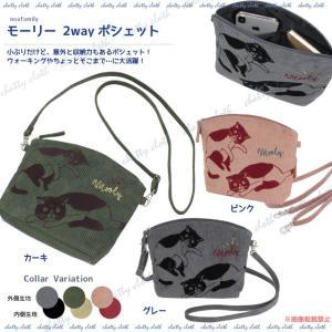 [ネコポスorゆうパケット可] モーリー2wayポシェット  (猫グッズ ネコ雑貨 ねこ柄  バッグ ポーチ 肩紐取り外し可能 コーデュロイ 刺繍) 051-A845|chatty-cloth