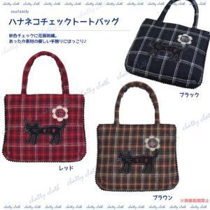 ハナネコチェックトートバッグ (猫グッズ ネコ雑貨 ねこ柄 チェック 花柄) 051-A849|chatty-cloth