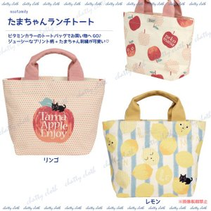 [ネコポスorゆうパケット可] たまちゃんランチトート (猫グッズ ネコ雑貨 ねこ柄 お弁当バッグ フルーツ柄 レモン リンゴ) 051-A853|chatty-cloth