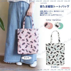 音たま縦型トートバッグ (猫グッズ ネコ雑貨 ねこ柄 音符 音楽 A4サイズ収納可能 バッグ ラミネート加工) 051-A860|chatty-cloth