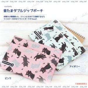 [ネコポスorゆうパケット可] 音たまダブルジップポーチ (猫グッズ ネコ雑貨 ねこ柄 音符 音楽 フラット ラミネート加工) 051-A862|chatty-cloth