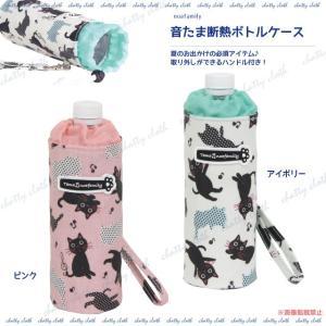 音たま断熱ボトルケース (猫グッズ ネコ雑貨 ねこ柄 音符 音楽 ペットボトルケース ラミネート加工) 051-A865|chatty-cloth