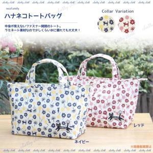 ハナネコトートバッグ (猫グッズ ネコ雑貨 ねこ柄 花柄 ランチバッグ ラミネート加工) 051-A867|chatty-cloth