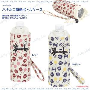 ハナネコ断熱ボトルケース (猫グッズ ネコ雑貨 ねこ柄 花柄 ペットボトルケース ラミネート加工) 051-A871|chatty-cloth