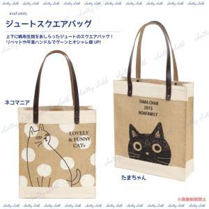 ジュートスクエアバッグ (猫グッズ ネコ雑貨 ねこ柄 帆布生地 水玉 たまちゃん ) 051-A873|chatty-cloth