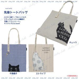 先染トートバッグ (猫グッズ ネコ雑貨 ねこ柄 千鳥格子 チェック ストライプ 黒猫 サブバッグ ) 051-A876|chatty-cloth