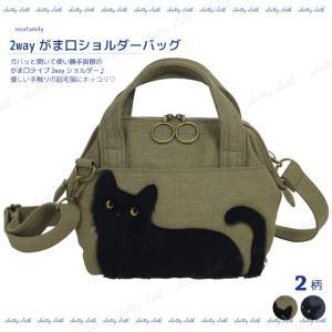2wayがま口ショルダーバッグ(猫グッズ ネコ雑貨 ねこ柄 黒猫 かわいい ファスナー ノアファミリー 秋冬新作 ) 051-A881|chatty-cloth