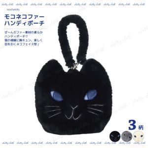 ファーハンディポーチ(猫グッズ ネコ雑貨 ねこ柄  かわいい 黒猫 ふわふわ ノアファミリー 秋冬新作 ) 051-A884|chatty-cloth