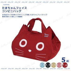 [メール便対応] たまちゃんフェイスコンビニバッグ(猫グッズ ネコ雑貨 ねこ柄 エコバッグ ショッピングバッグ 肉球 ノアファミリー 贈り物 ) 051-A891|chatty-cloth