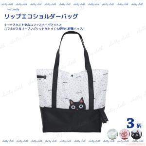 リップショルダーエコバッグ(猫グッズ ネコ雑貨 ねこ柄  かわいい 軽量素材 折り畳みOK 黒猫 ノアファミリー 2021ss ) 051-A894|chatty-cloth