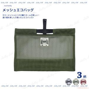 [メール便対応] メッシュエコバッグ(猫グッズ ネコ雑貨 ねこ柄  かわいい ハンディバッグ メッシュタイプ お弁当入れ ノアファミリー 2021ss ) 051-A897|chatty-cloth