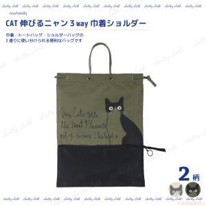 [メール便対応] CAT伸びるニャン3way巾着ショルダー(猫グッズ ネコ雑貨 ねこ柄  かわいい A4サイズ対応 ノアファミリー 2021ss ) 051-A901|chatty-cloth