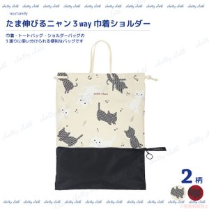 [メール便対応] たま伸びるニャン3way巾着ショルダー(猫グッズ ネコ雑貨 ねこ柄  かわいい A4サイズ対応 ノアファミリー 2021ss ) 051-A902|chatty-cloth