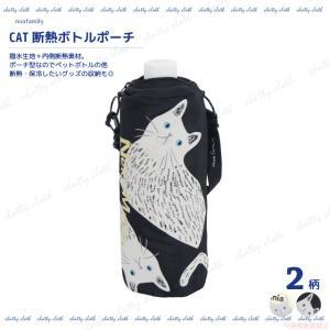 CAT断熱ボトルポーチ(猫グッズ ネコ雑貨 ねこ柄  かわいい 撥水生地 ファスナータイプ ボトルケース ノアファミリー 2021ss ) 051-A903 chatty-cloth
