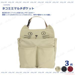 ネコミミマルチポケット(猫グッズ ネコ雑貨 ねこ柄  かわいい リュック仕分け 車収納ポケット ノアファミリー 2021ss ) 051-A905 chatty-cloth