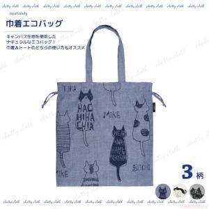 巾着エコバッグ(猫グッズ ネコ雑貨 ねこ柄 かわいい 英語 ストライプ 巾着 ノアファミリー 2021ss ) 051-A911|chatty-cloth