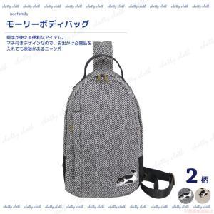 モーリーボディバッグ(猫グッズ ネコ雑貨 ねこ柄 かわいい ハチワレ カバン バッグ 鞄 bag ファスナー開閉 シンプル ノアファミリー 2021aw ) 051-A915|chatty-cloth